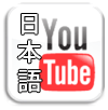 youtube-japanese