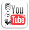 youtube-japanese