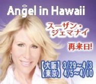 Angel in Hawaii Japan